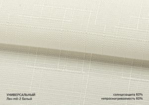 06 Лен m8-2 Белый