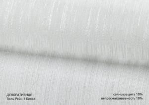 13 Тюль Рейн 1 Белая