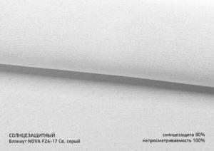 16 Блэкаут NOVA F24-17 Св серый