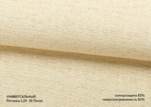 27 Рогожка LUX 08 Песок
