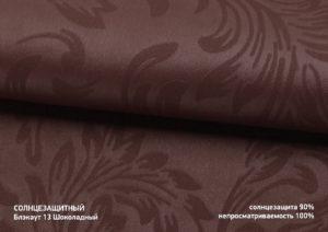 30 Блэкаут 13 Шоколадный