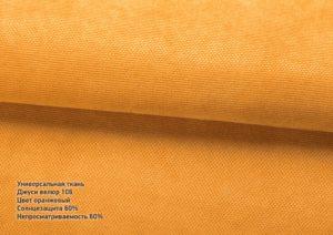 36 Джуси велюр 106 Оранжевый