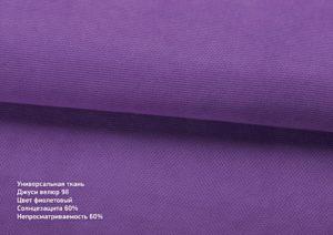 38 Джуси велюр 98 Фиолетовый